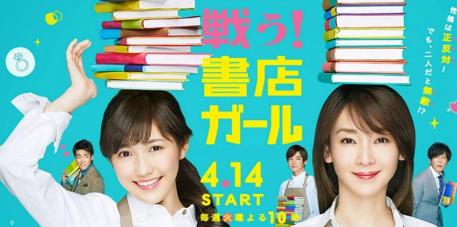戰鬥!書店女孩(日劇) AKB48渡邊麻友