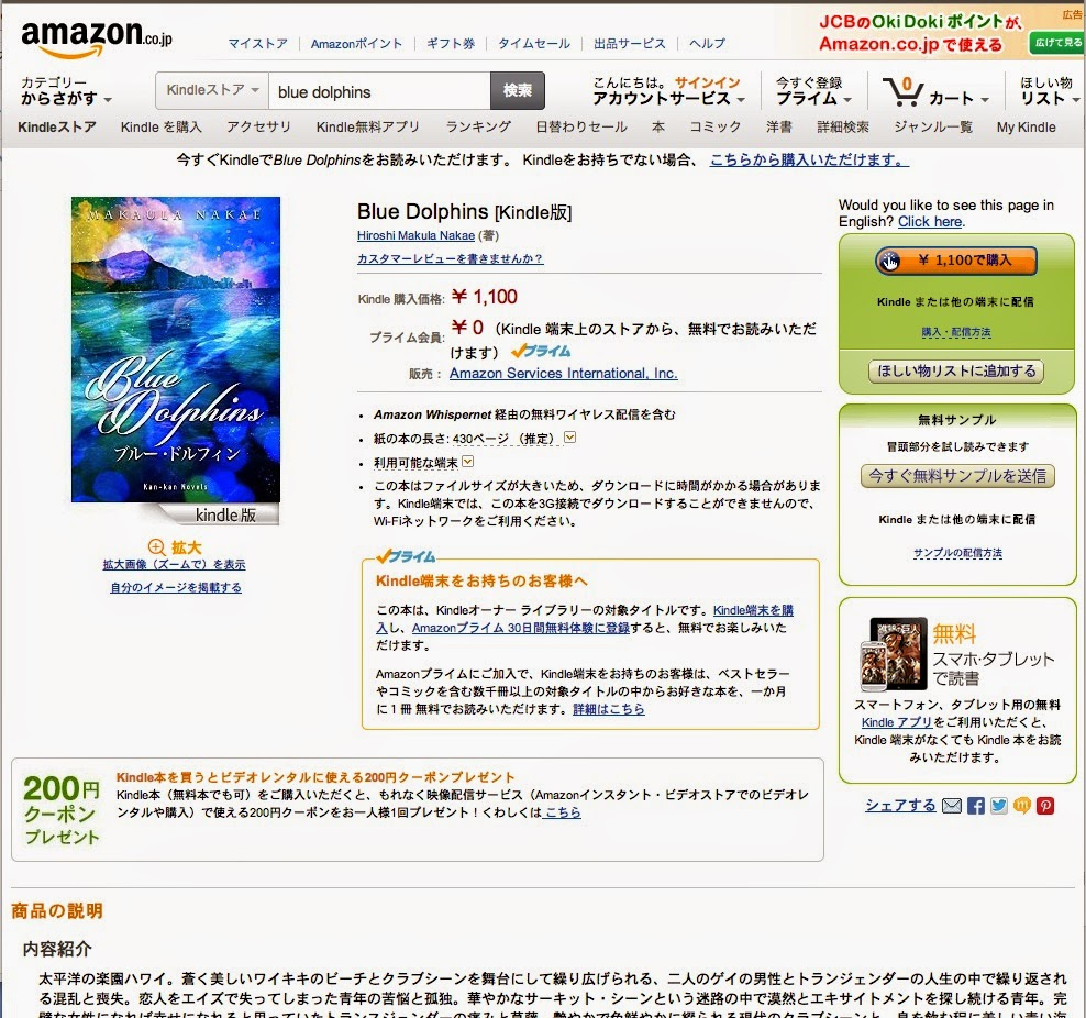 http://www.amazon.co.jp/Blue-Dolphins-Hiroshi-Mak%C3%A4ula-Nakae-ebook/dp/B00LMV0UUQ/ref=sr_1_1?s=digital-text&ie=UTF8&qid=1404900402&sr=1-1&keywords=blue+dolphins