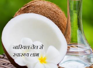 nariyal tel ke swasthy labh or health benefits in hindi, नारियल तेल से स्वास्थ्य लाभ