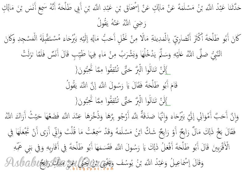Qur'an Surat ali 'Imran ayat 92