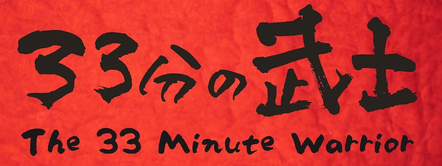 33 Minute Warrior