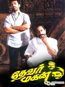 Thevar magan