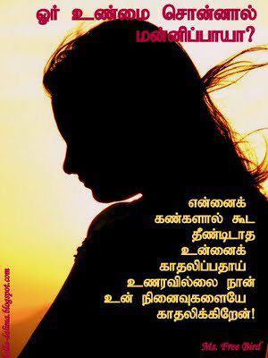 latest love poem, tamil latest poem images