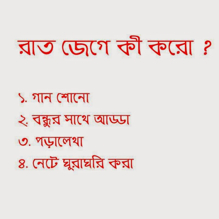 Funny Love Quotes In Bengali : Bangla+Love+Funny bangla funny sms,bangla funny mojer sms,bangla hasir ...