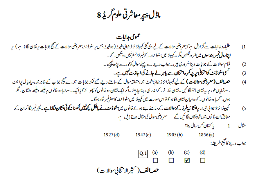 urdu essays for 8th class