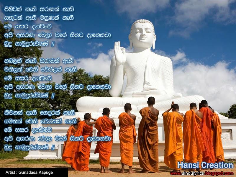 Gunadasa Kapuge Mp3 Song Free Mp3 Download