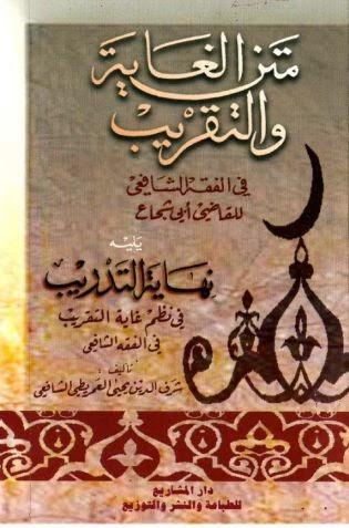 Pendahuluan Kitab Matan Taqrib