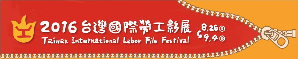 2016 Taiwan International Labor Film Festival