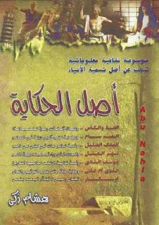 أصل الحكاية : موسوعة ثقافية معلوماتية تبحث عن أصل تسمية الأشياء - هشام زكى