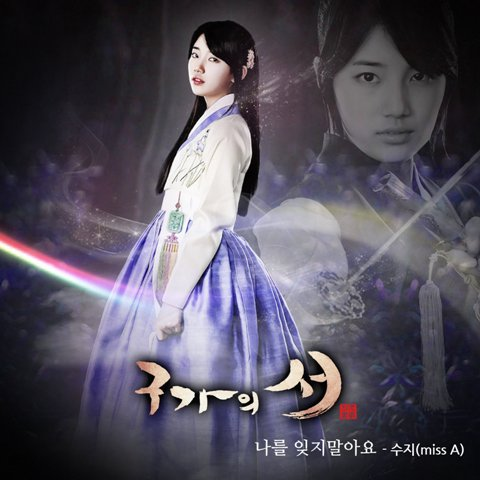 [SINGLE] Suzy - Gu Family Book OST Part 5