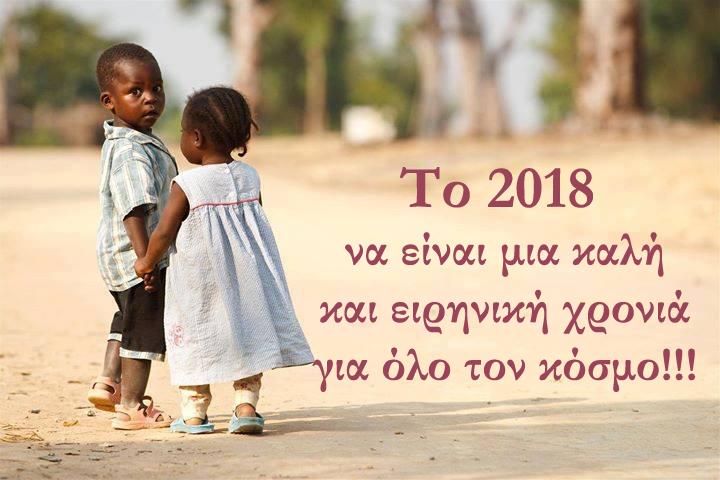 Χρόνια πολλά με μια ηλιόλουστη χρονιά το 2018