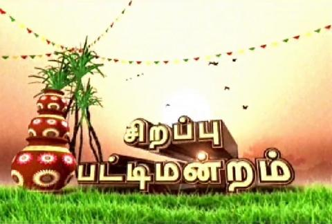 Watch Sirappu Pattimandram 15-01-2016 Polimer Tv 15th January 2016 Pongal Special Program Sirappu Nigalchigal Full Show Youtube HD Watch Online Free Download