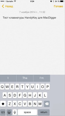 Change iPhone Keyboard Size