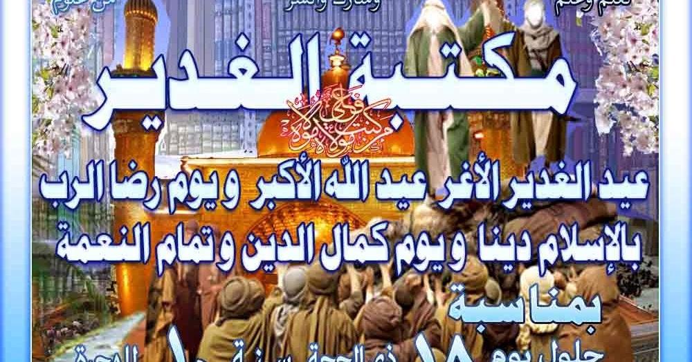 المكتبة الشيعية مكتبة الغدير عيد الغدير الأغر