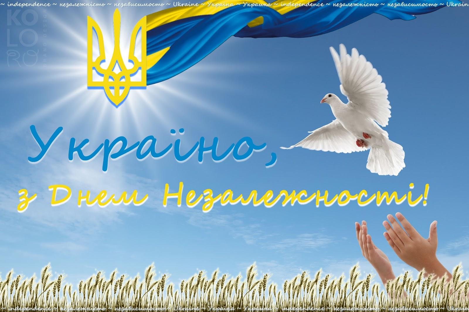 Поздравления с Днем независимости Украины: в прозе, стихах 21