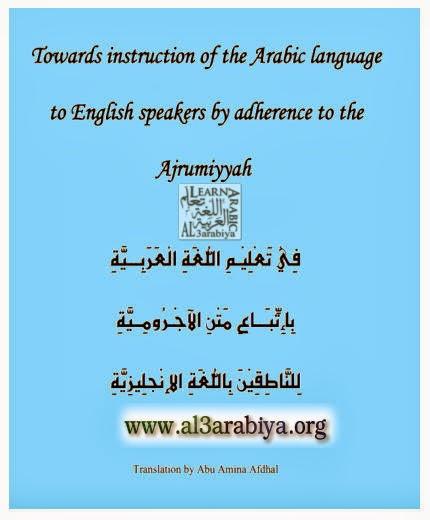 Ajrumiyyah Collection English Arabic مجموعة كتب الآجُرُّومِيَّة