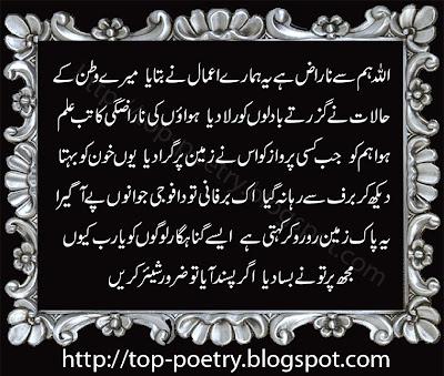 Islamic-Beautiful-Mobile-Poetry