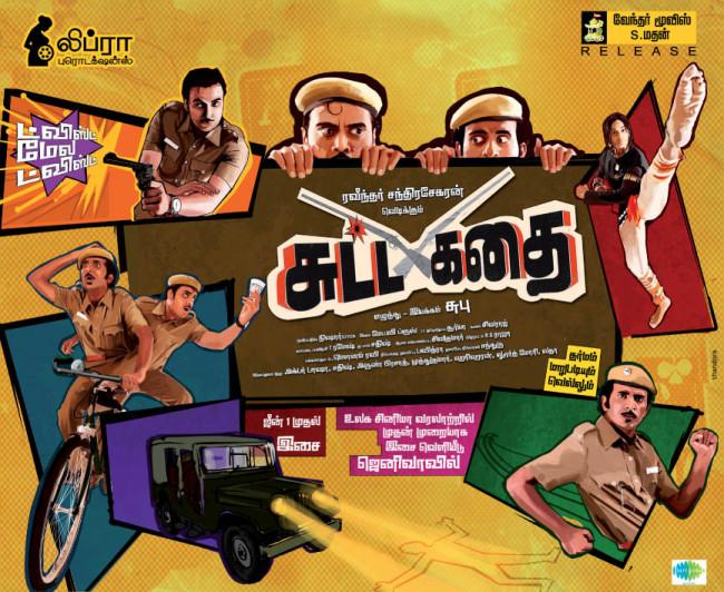 Sutta Kathai Audio Launch – Balaji,Venky,Nassar,Subu