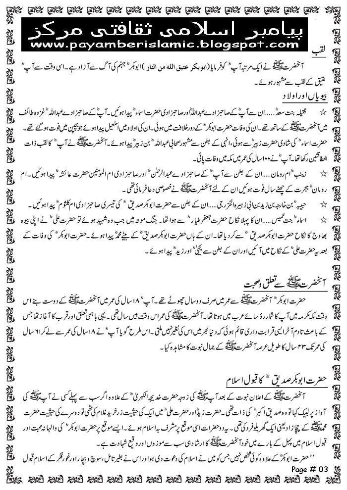 Ameer-ul-Momanin, Khalifat-ul-Muslamin, Jannasheen-e-Payamber(s.a.w.w)