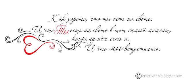 Фразы о любви. Надпись. День святого валентина. Word Art.