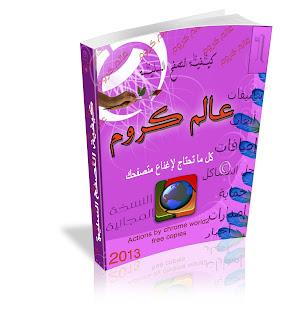الإعلان عن اول كتاب لموقع عالم كروم
