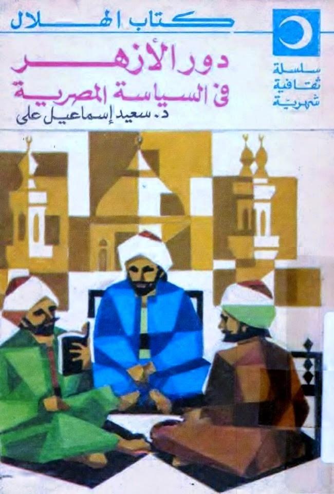 دور الأزهر في السياسة المصرية - سعيد إسماعيل علي
