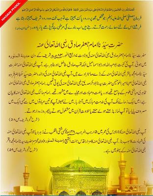 Silsila Qadria k Azeem Buzurg | Hazrat Syeduna Imam Jaffer Sadiq