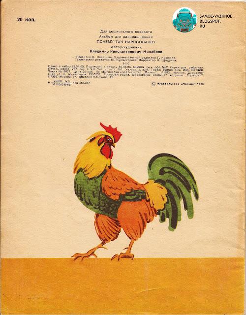 Раскраска СССР советская версия для печати скан распечатать скачать старая из детства