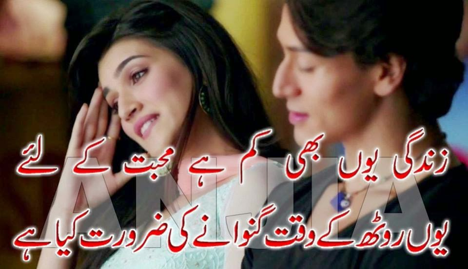Boys & Girls Love Romantic Poetry in Urdu Pictures