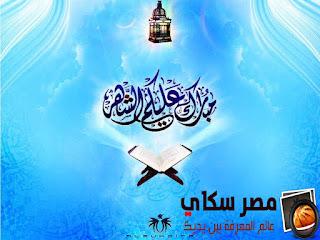 موعد بداية شهر رمضان الكريم 2015