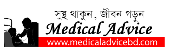 Medical Advice BD - Bangla Health Magazine