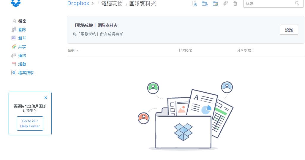 值得小團隊測試! Dropbox 企業版功能開放免費使用