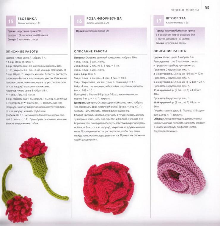 406Вязание цветов крючком описание видео