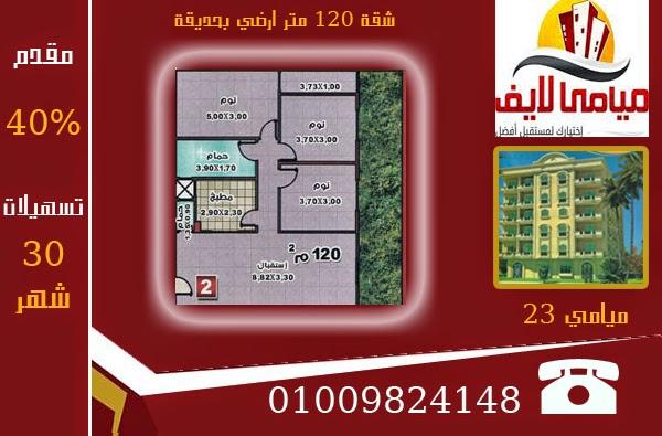 شقق بحدائق الاهرام : امتلك شقة   120  متر ارضي  بمقدم 40% و تسهيلات حتى 30 شهر