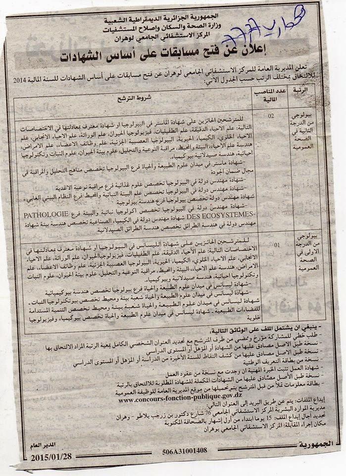 اعلان توظيف و عمل المركز الاستشافي الجامعي وهران جانفي 2015