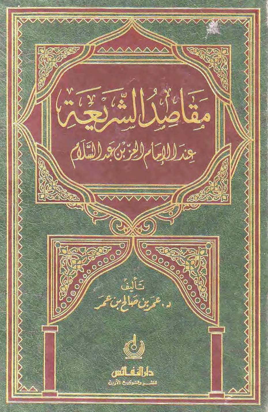 مقاصد الشريعة عبد الإمام العز بن عبد السلام - عمر بن صالح بن عمر