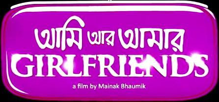 Aami Aar Amaar Girlfriends Film Review