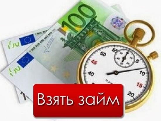 Быстро кредит украина