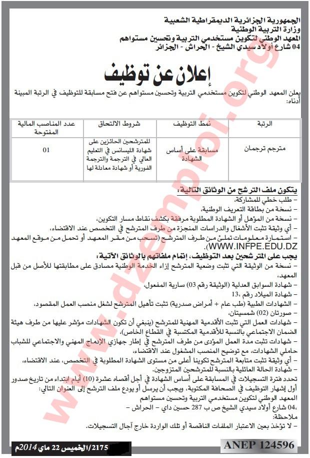 إعلان توظيف في المعهد الوطني لتكوين مستخدمي التربية وتحسين مستواهم الحراش الجزائر ماي 2014 Alger