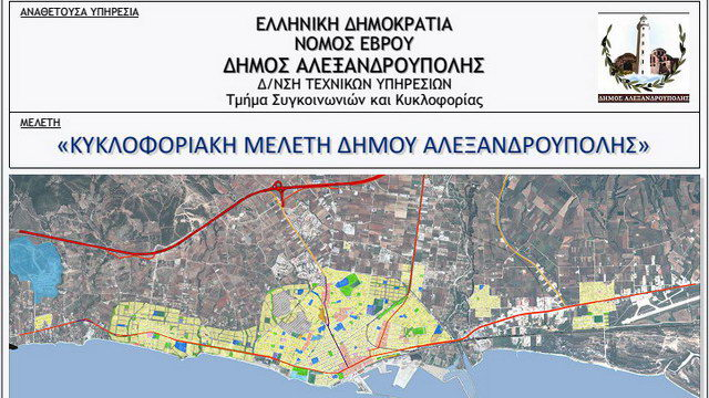 Σε διαβούλευση η Β΄ Φάση της Κυκλοφοριακής Μελέτης Αλεξανδρούπολης