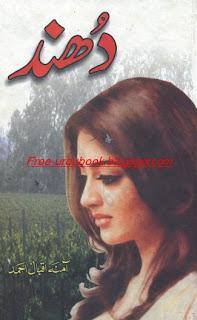 Dhund Novel