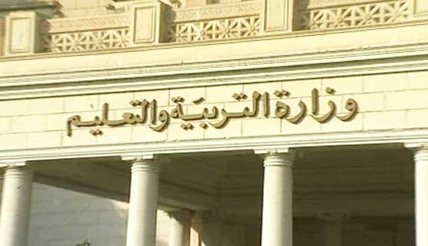 وزارة التربية والتعليم تحدد موعد الاختبارات للمدارس بالمحافظات لشهر ديسمبر الحالى