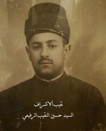 نقيب الاشراف السيد حسين النقيب الرفيعي الكليدار (ره).