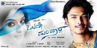 olave mandara Kannada movie mp3 song  download or online play