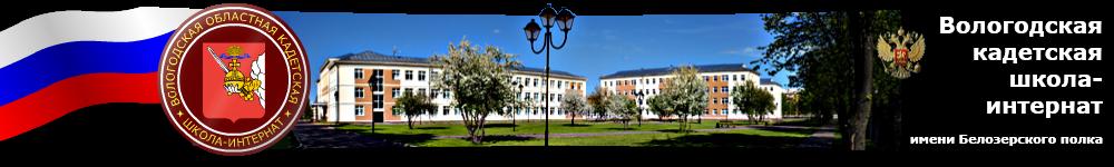 Вологодская кадетская школа