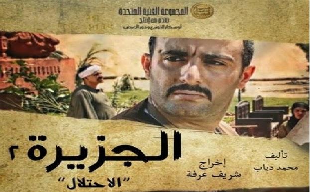 فيلم الجزيرة 2 أفلام عيد الأضحي 2014 تحميل مشاهدة فيلم الجزيرة 2 بطولة أحمد السقا اون لاين