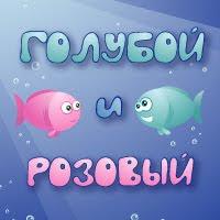 Голубой и Розовый веб-комикс