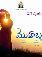 Mohabath Mein Telugu movie Wallpapers-cover-photo