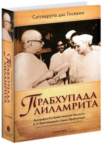 Сатсварупа дас Госвами. Прабхупада-лиламрита : в 4 т. Т. 1