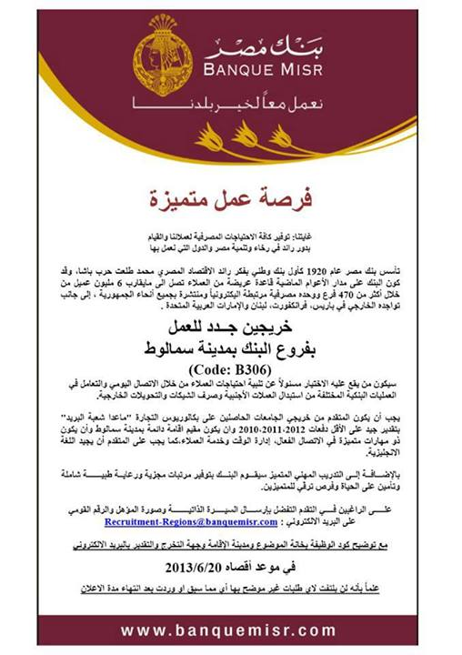 وظائف بنك مصر سمالوط
